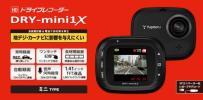 ユピテル ドライブレコーダー DRY-mini1X 中古美品