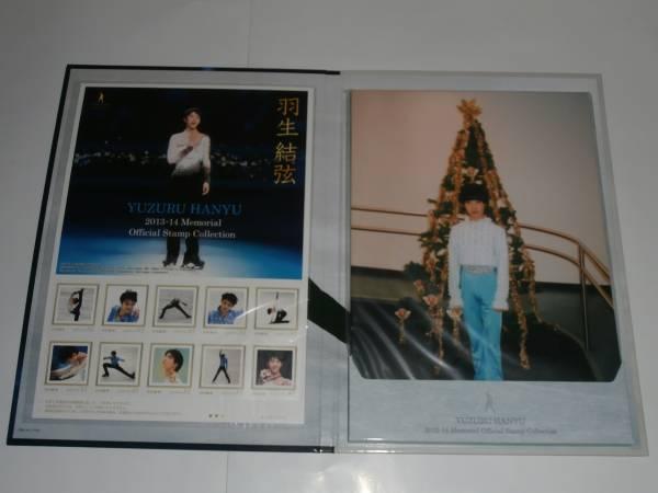 ★羽生結弦選手★《2013-14シーズン メモリアルフレーム切手セット》