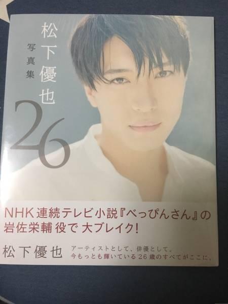 ◆松下優也 26 写真集♪ べっぴんさんで人気上昇!【未開封・新品】◆