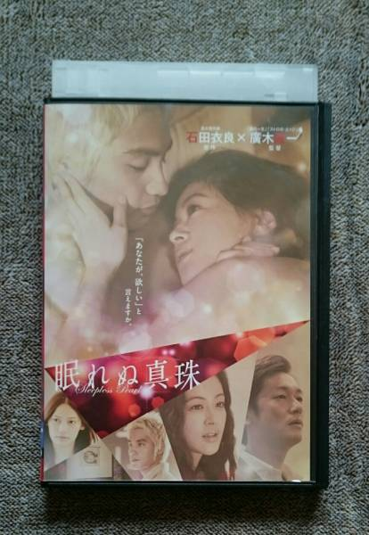 レンタル版 DVD 眠れぬ真珠 黒谷友香 中村蒼 大政絢 グッズの画像