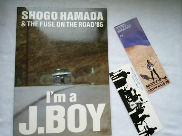 浜田省吾 コンサートツアーパンフレット ON THE ROAD'86 I'm a J.BOY★おまけ付き★