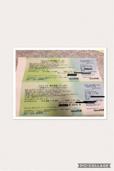 HKT48 春の関東ツアー さいたまスーパーアリーナ昼公演 アリーナ2枚 座席権利のみ ライブグッズの画像