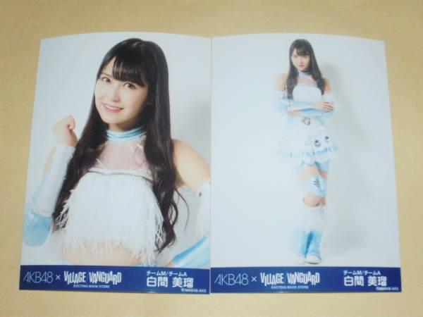 AKB48 白間美瑠 ヴィレッジヴァンガード シュートサイン Shoot sign 生写真 2種コンプ 2017年3月 NMB48