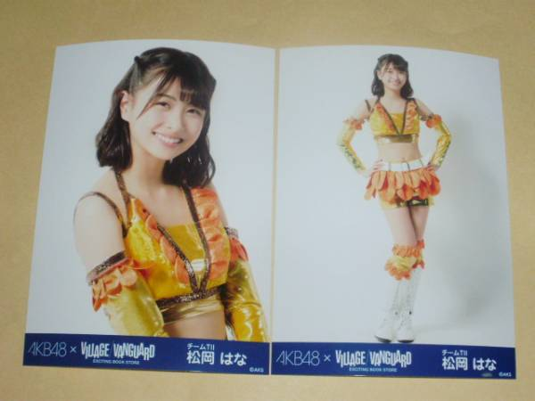 AKB48 松岡はな ヴィレッジヴァンガード シュートサイン Shoot sign 生写真 2種コンプ 2017年3月 HKT48 松岡はな