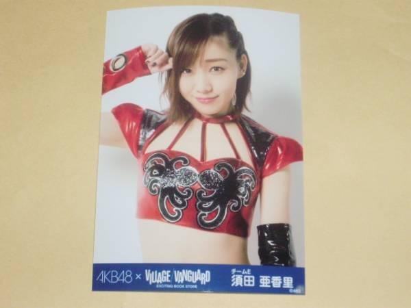 AKB48 須田亜香里 ヨリ ヴィレッジヴァンガード シュートサイン Shoot sign 生写真 2017年3月 SKE48