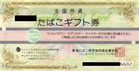 即決あり 全国共通 たばこギフト券 30,800円分