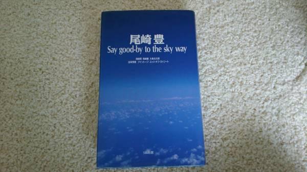尾崎豊 Say good-by to the sky way 本
