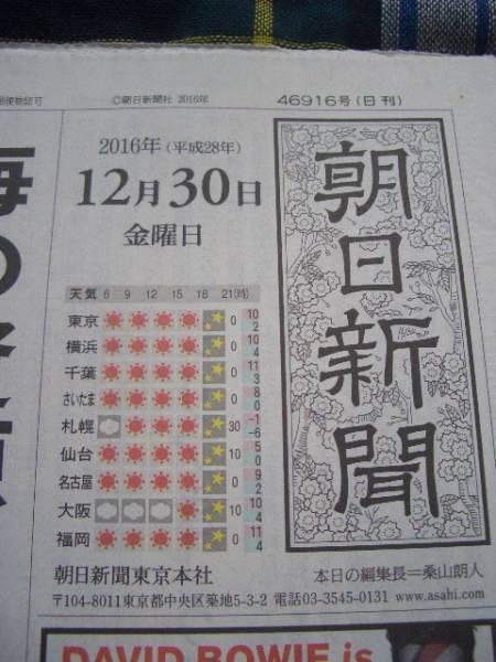 ★SMAP広告4ページ掲載 朝日新聞 / 2016/12/30朝刊
