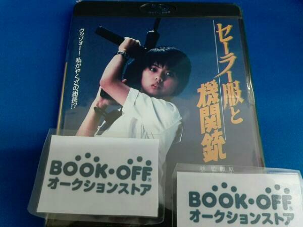 セーラー服と機関銃(Blu-ray Disc)薬師丸ひろ子 コンサートグッズの画像