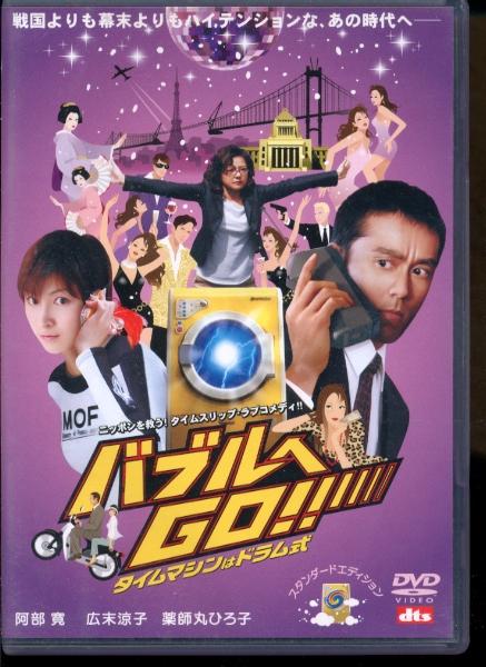即決DVD バブルへGO スタンダードエディション 薬師丸ひろ子 広末涼子 阿部寛 コンサートグッズの画像
