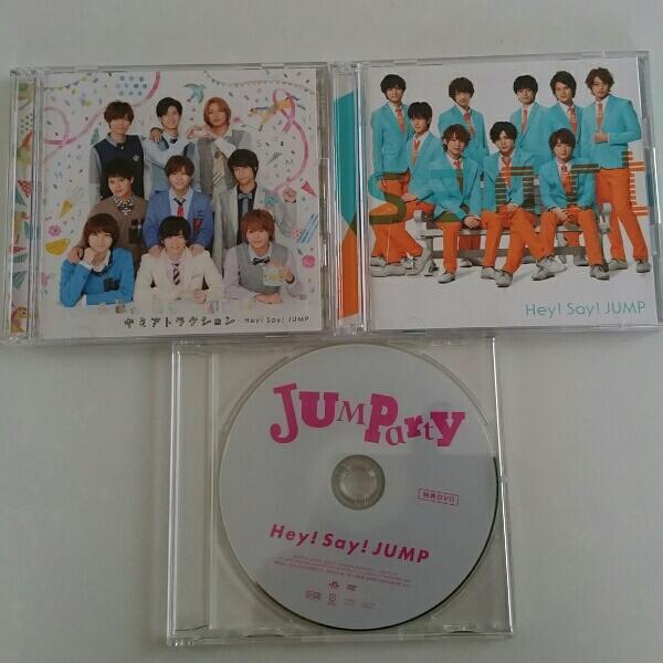 Hey!Say!JUMP♪JUMPartyキミアトラクションsmart初回DVD付き コンサートグッズの画像