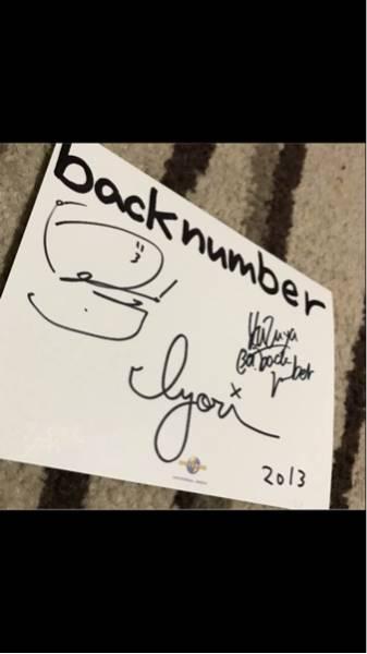 backnumber 直筆サイン