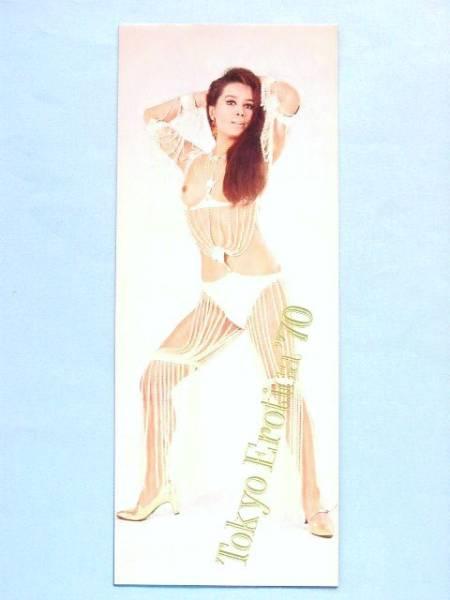 MT9113 日劇ミュージックホールチラシ?「東京えろちか'70」アンジェラ浅丘、宝みつ子、星ひとみ