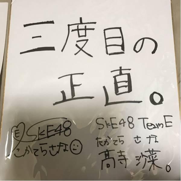 SKE48 高寺沙菜 サイン サイン色紙 AKB48 総選挙ミュージアム メンバー意気込み色紙 当選品 ライブ・総選挙グッズの画像