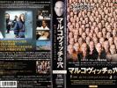【レンタル落ちVHS】◆マルコヴィッチの穴(1999)◆米/字幕/ジョン・キューザック/キャメロン・ディアス/キャサリン・キーナー