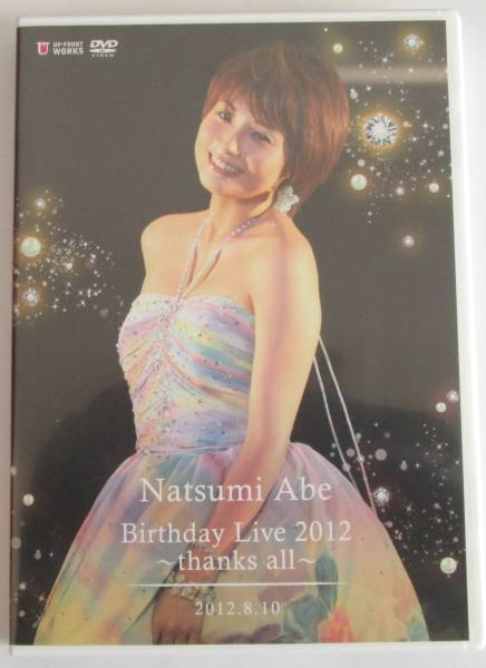 安倍なつみ DVD Natsumi Abe Birthday Live 2012 ~thanks all~ 2012.8.10 なっち