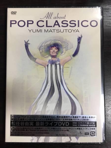 【DVD】 新品未開封 松任谷由実 All about POP CLASSICO ユーミン ライブグッズの画像