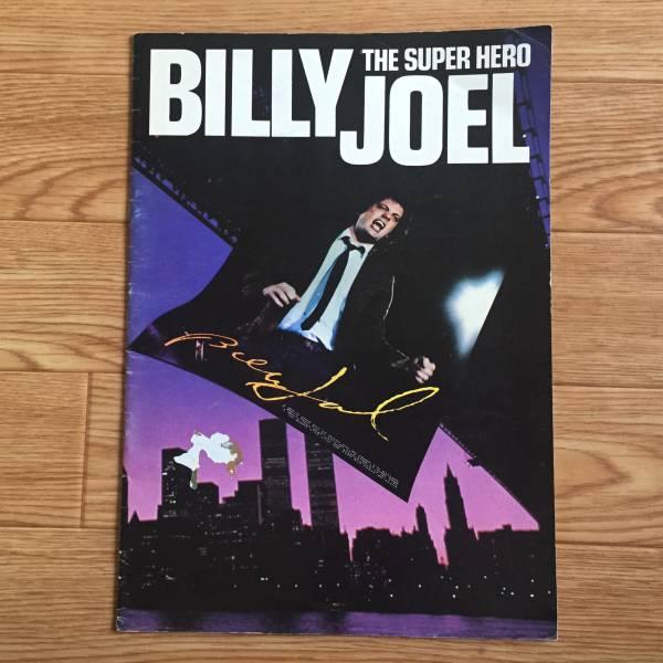 【パンフ】ビリージョエル 1982年LP「ナイロン・カーテン」付録 BILLY JOEL- The Super Hero