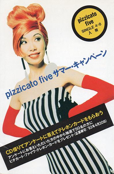 Pizzicato Five サマー・キャンペーン はがき 野宮真貴 小西康陽