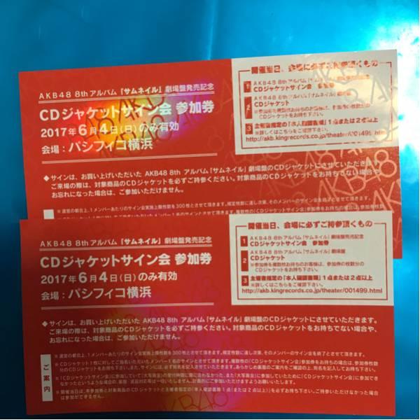 AKB48 アルバム ジャケットサイン会参加券6/4 二枚セット ライブ・総選挙グッズの画像