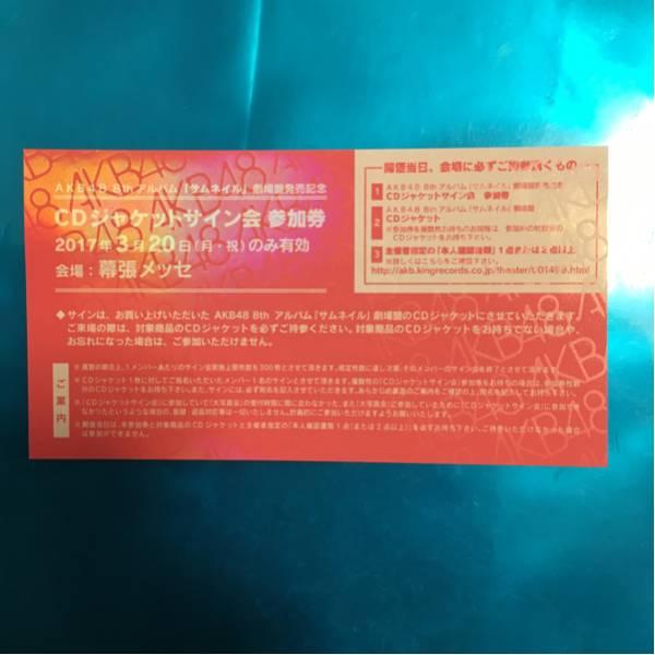 AKB48 アルバム ジャケットサイン会参加券3/20 ライブ・総選挙グッズの画像