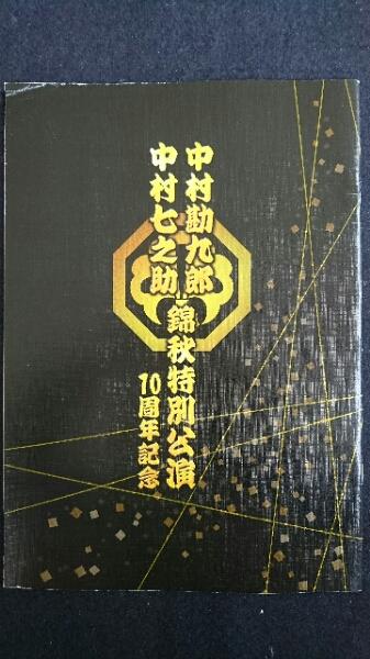 貴重 中村勘九郎 中村七之助 ★ 歌舞伎 パンフ10周年記念~錦秋特別公演