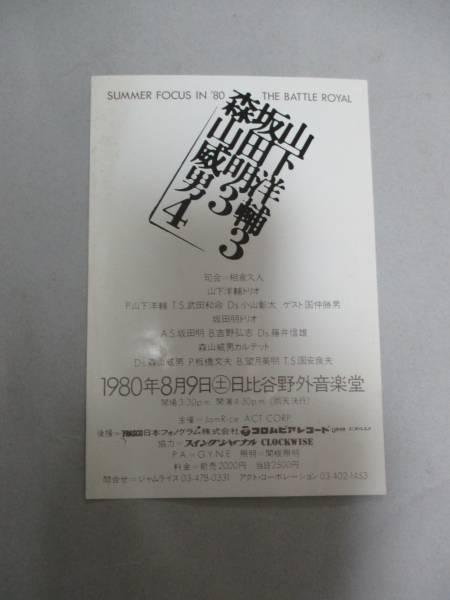 チラシ 山下洋輔・坂田明・森山威男 相倉久人 ジャズ JAZZ 1980年 日比谷野外音楽堂