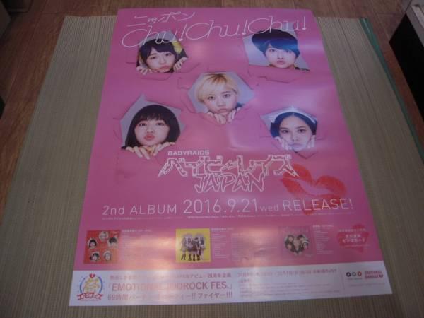 ポスター: ベイビーレイズJAPAN BABYRAIDS JAPAN「ニッポン Chu!Chu!Chu!」