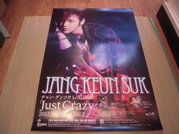 ポスター: チャン・グンソク JANG KEUN SUK「Just Crazy」