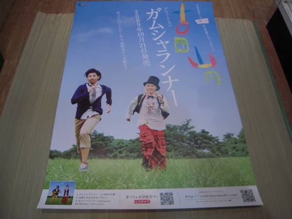 ポスター: 吉田山田「ガムシャランナー」