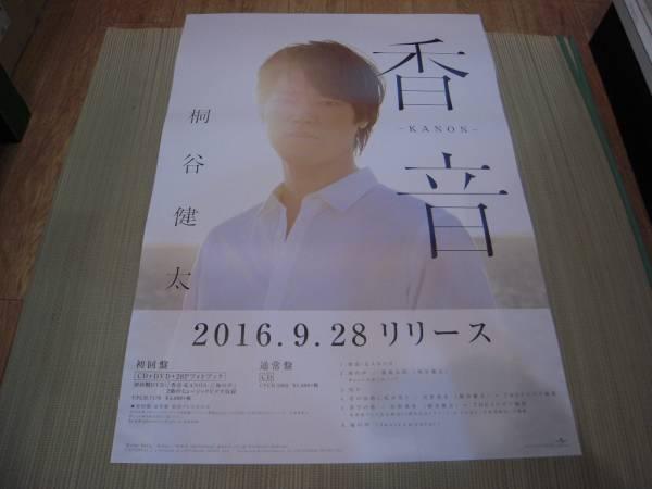 ポスター: 桐谷健太 KIRITANI KENTA「香音 -KANON-」