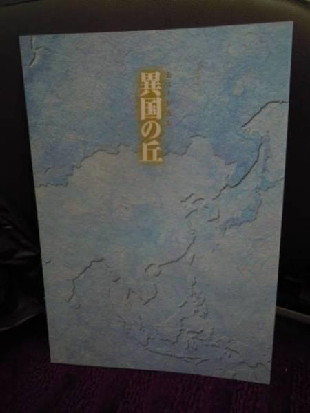 P4-1-2 劇団四季 パンフ 異国の丘 ミュージカル 2006