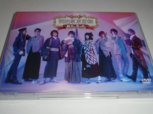 送料込 歌劇 明治東京恋伽 めいこい DVD グッズの画像