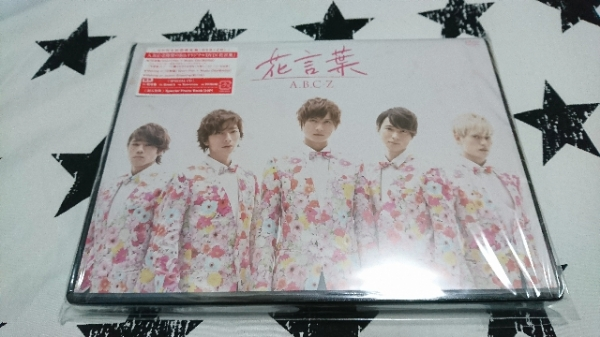 未開封☆A.B.C-Z DVD 『花言葉』初回限定盤☆新品