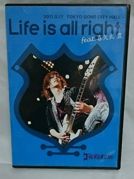 ゴールデンボンバー Life is all right feat.喜矢武豊 2011.5.17 TOKYO DOME CITY HALL ライブグッズの画像