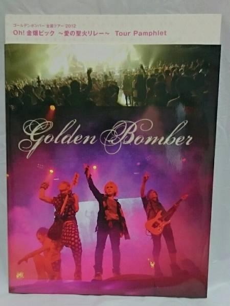 ゴールデンボンバー GB 全国ツアー 2012 Oh!金爆ピック ~愛の聖歌リレー~ Tour Pamphlet パンフレット ライブグッズの画像