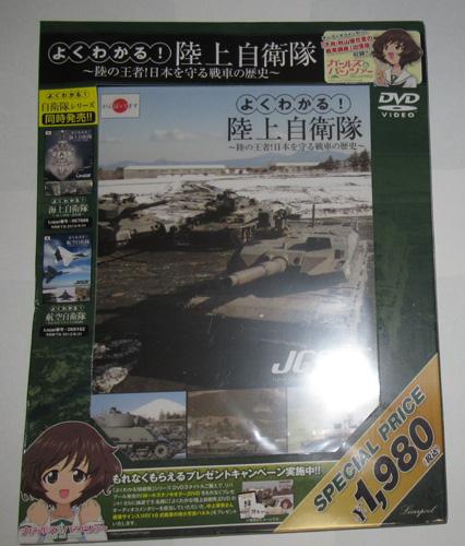 よくわかる!陸上自衛隊 10式戦車 DVD ガールズ&パンツァー 秋山優花里 グッズの画像