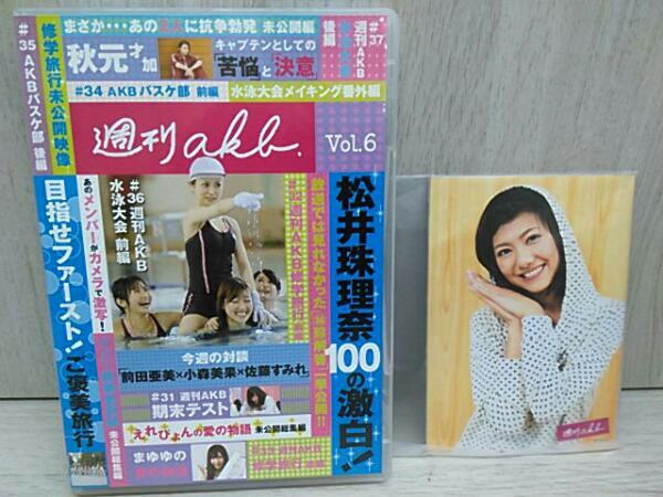 AKB48 週刊AKB DVD VOL.6 ライブ・総選挙グッズの画像