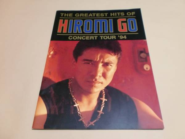 郷ひろみパンフ【1994 THE GREATEST HITS OF HIROMI GO】