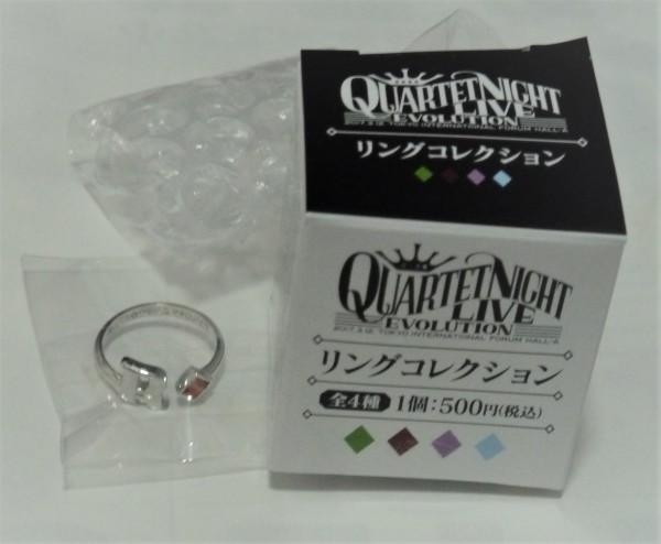 QUARTET NIGHT LIVE エボリューション 2017 黒崎蘭丸 リングコレクション カルテットナイト カルナイ カルライ うたプリ