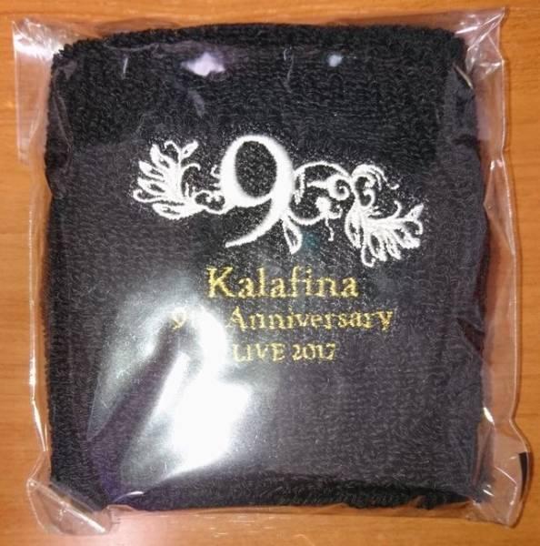 ◆◇ Kalafina FJC会員限定 9th Anniversary LIVE 2017 リストバンド ◇◆