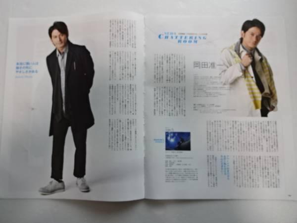 SEDA 2014.02 岡田准一 切り抜き 抜け無し 2ページ