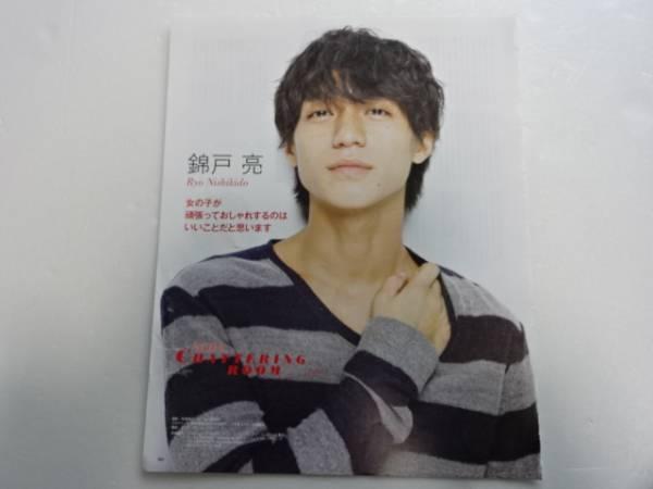 SEDA 2014.01 錦戸亮 切り抜き 抜け無し 3ページ
