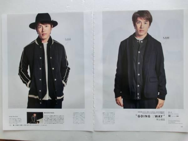 MEN'S non-no 2015.10 村上信五 関jam∞ 2ページ 関ジャニ∞ 切り抜き 抜け無し