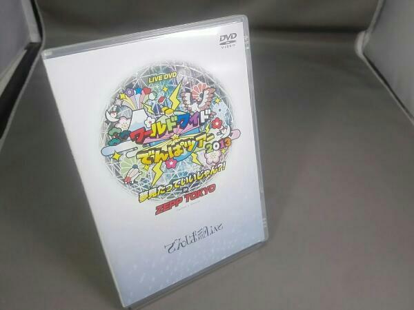 でんぱ組.inc LIVE DVD ワールドワイド☆でんぱツアー2013 夢見 ライブグッズの画像