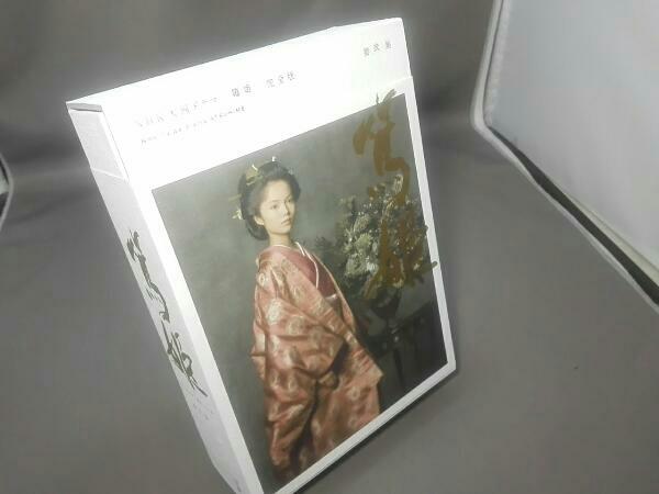 堺雅人 宮崎あおい NHK大河ドラマ 篤姫 完全版 第弐集 グッズの画像