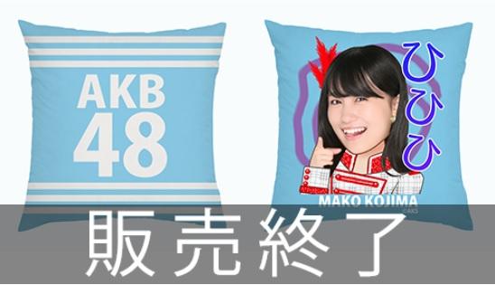 AKB48 小嶋真子 45thシングル選抜総選挙 第一党記念 個別クッション ライブ・総選挙グッズの画像