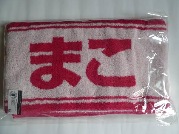 AKB48 小嶋真子 二本柱の会 推しポケット付きジャガードマフラータオル(新品未開封) ライブ・総選挙グッズの画像