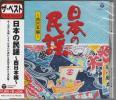 民謡 CD 「日本の民謡~西日本編~」未使用・未開封
