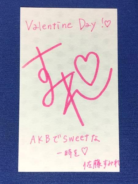 AKB48 SKE48 佐藤すみれ 直筆サイン・メッセージ入りバレンタインカード ライブ・総選挙グッズの画像